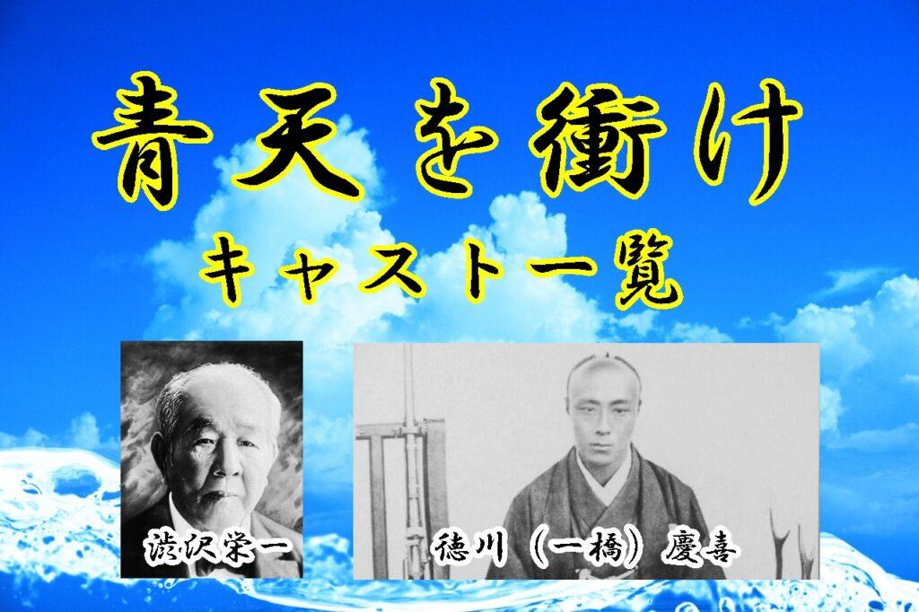 2021年大河ドラマ「青天を衝(つ)け」のキャスト一覧。
