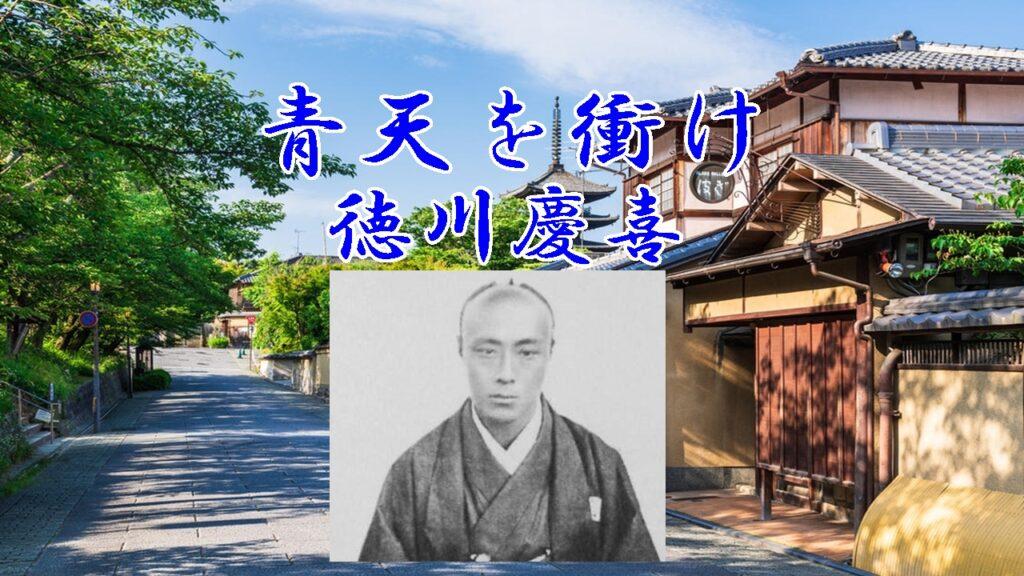 「青天を衝け」のキャスト徳川慶喜を草彅剛が演じる。