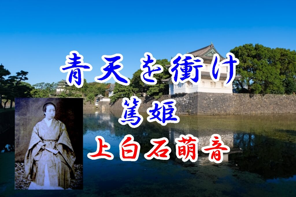 「青天を衝け」で上白石萌音はキャスト篤姫(天璋院)を演じる。