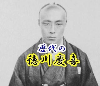 大河ドラマ「歴代のキャスト徳川慶喜」。慶喜を演じた俳優一覧。