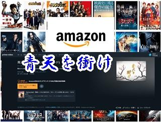 アマゾンプライムビデオで「NHK大河ドラマ(青天を衝け)」を見る方法。