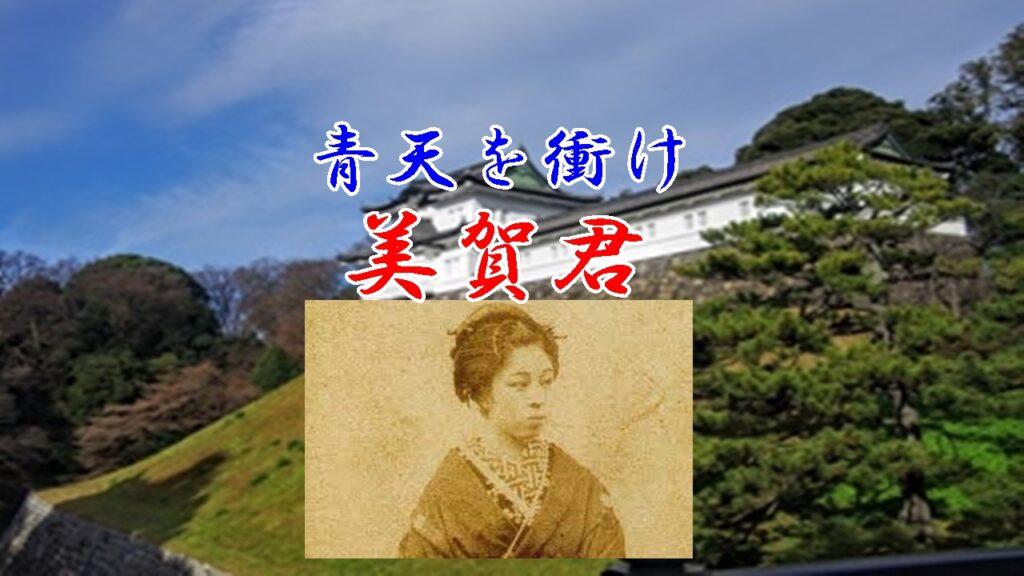 「青天を衝け」で川栄李奈が演じるキャスト美賀君とは?