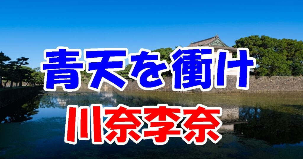 「青天を衝け」川栄李奈が演じる美賀君って?