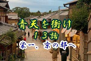 青天を衝け第13話「栄一、京の都へ」のあらすじと感想。