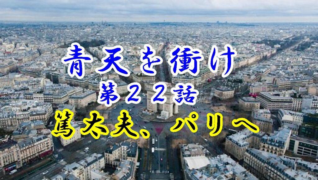 青天を衝け第22話「篤太夫、パリへ」の感想。パリ万博使節団とは?