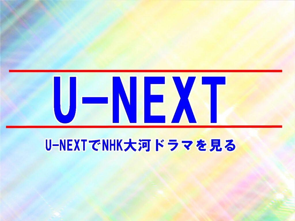 U-NEXT(1ヶ月無料)で大河ドラマを見逃し配信で見る。その3つのメリットとは。