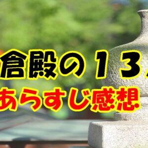 大河ドラマ2022年「鎌倉殿の13人」のあらすじと感想。