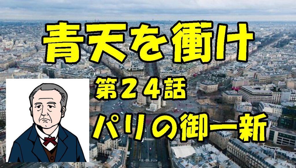 青天を衝け第24話「パリの御一新」視聴後の感想。そして戊辰戦争とは?