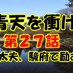 青天を衝け第27話「篤太夫、駿府で励む」視聴後の感想。太政官札とは?